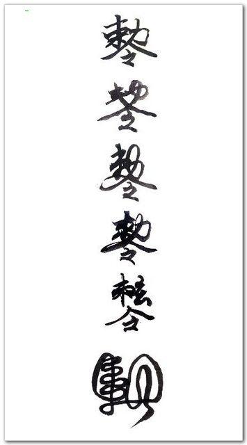 符头/关于道教符咒中敕令的问题